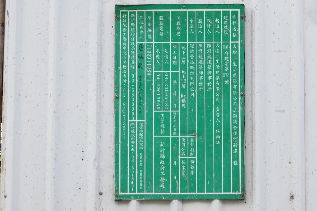 [田野踏查]光明六路東一段 2016-11-24 007.JPG