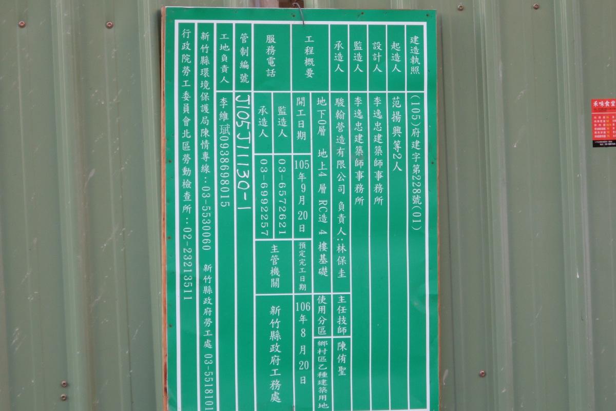 [田野踏查]成壠重劃區 2016.11 017.JPG