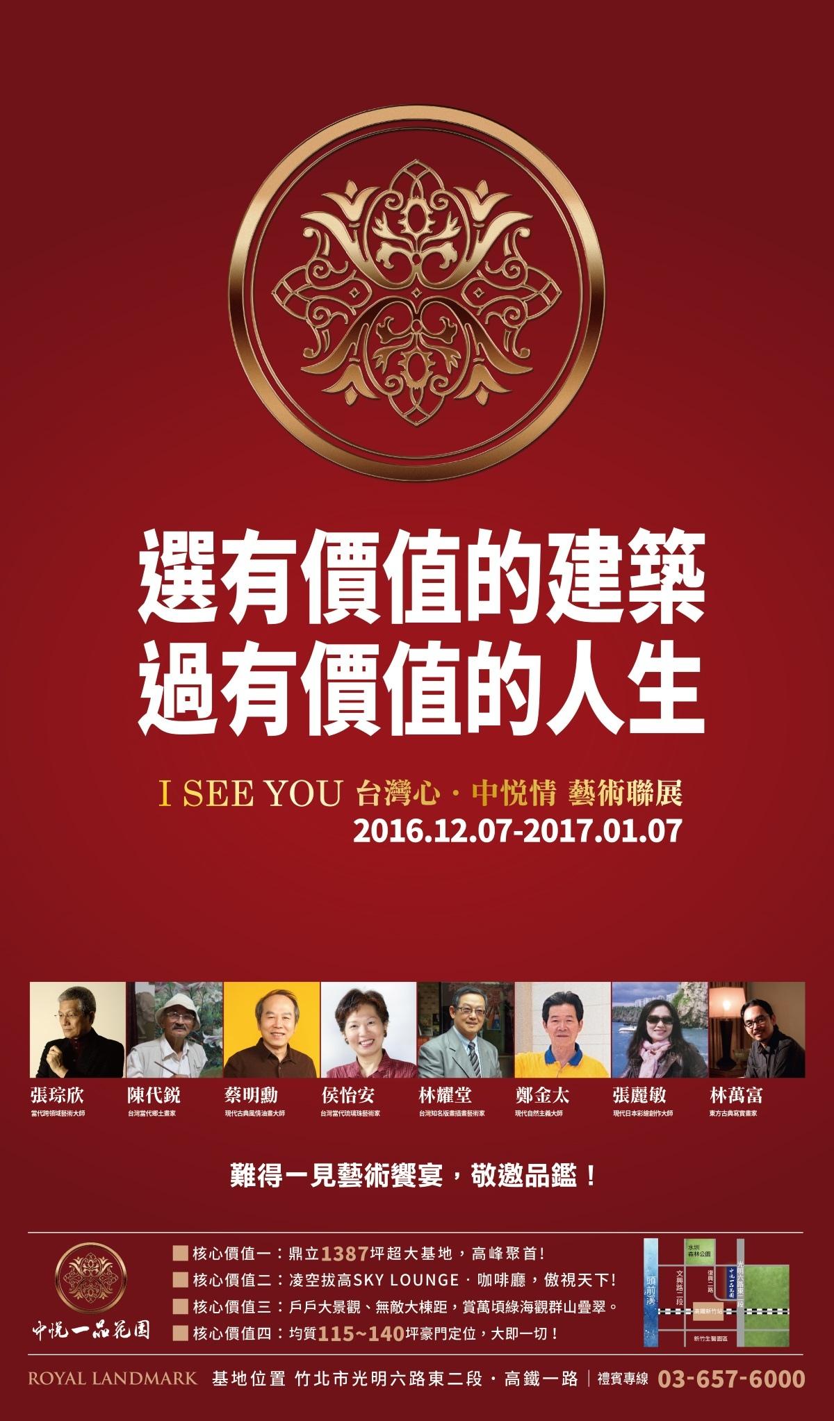 [竹北高鐵]中悅建設-中悅一品花園(大樓) 2016-12-04 002.jpg