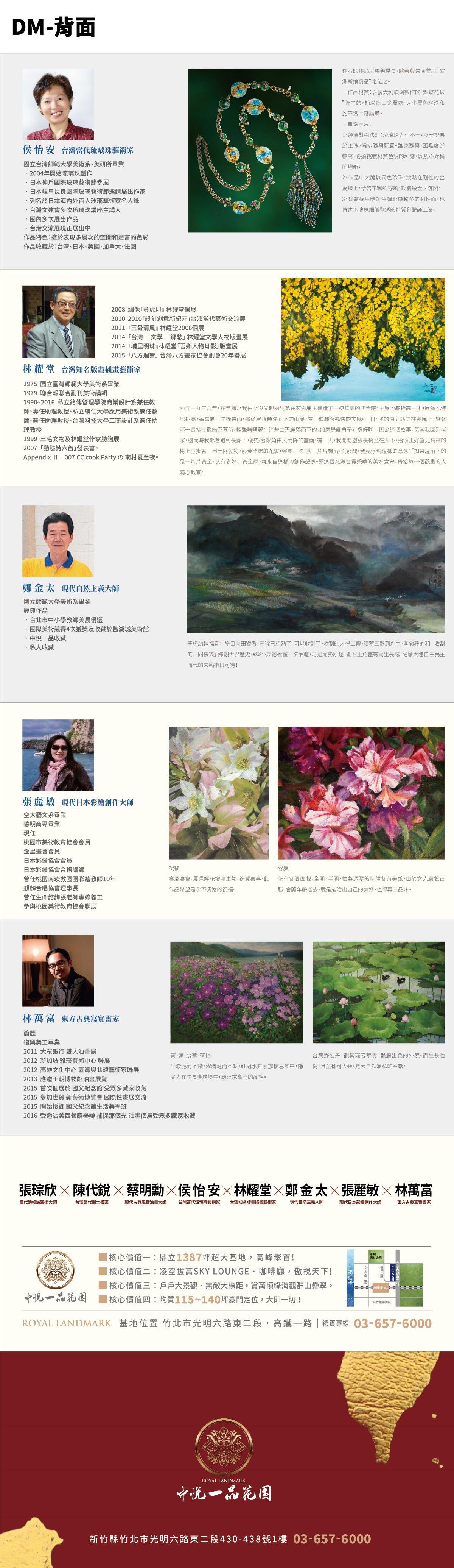 [竹北高鐵]中悅建設-中悅一品花園(大樓) 2016-12-04 004.jpg