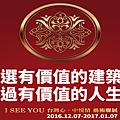 [竹北高鐵]中悅建設-中悅一品花園(大樓) 2016-12-04 001.png