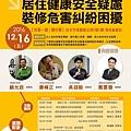 台灣住宅品質聯盟正式成立2016-12-14 002.jpg