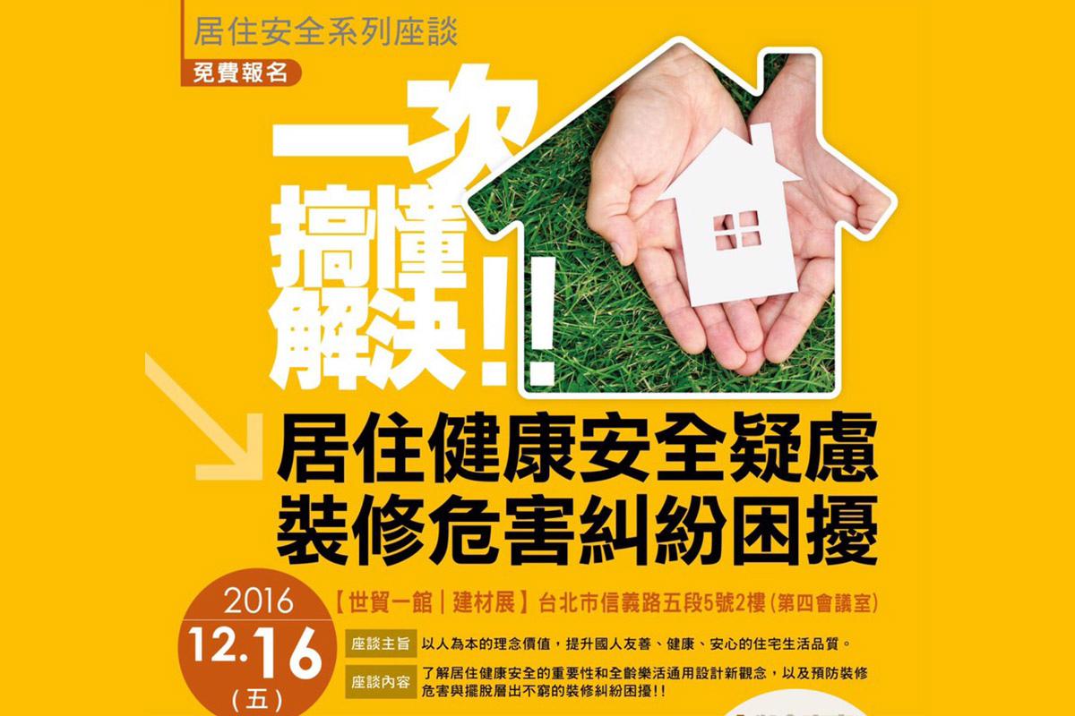 台灣住宅品質聯盟正式成立2016-12-14 001.jpg
