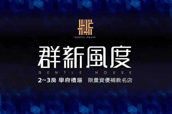[新竹三民] 群新建設「群新風度」(大樓) 2016-12-19 002