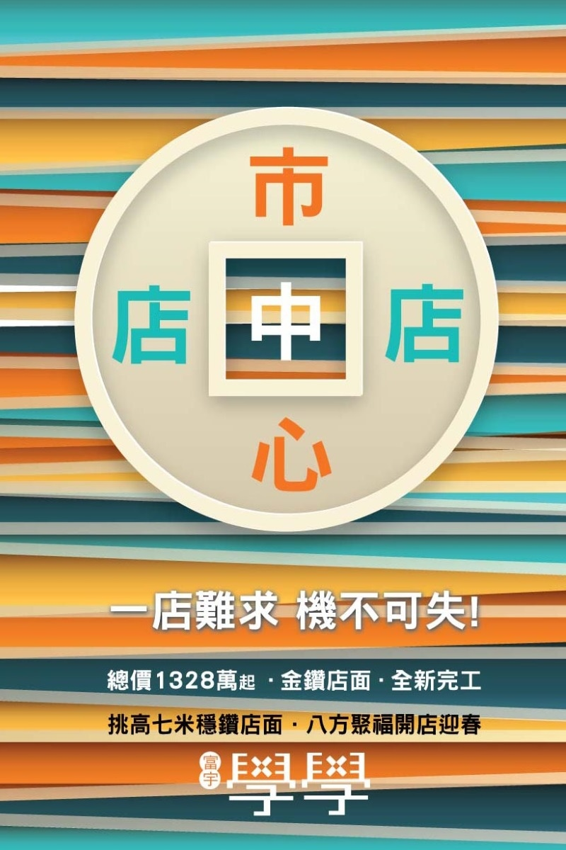 [竹北華興]富宇學學(大樓)2016-12-27 002