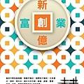 [竹北華興]富宇學學(大樓)2016-12-27 003
