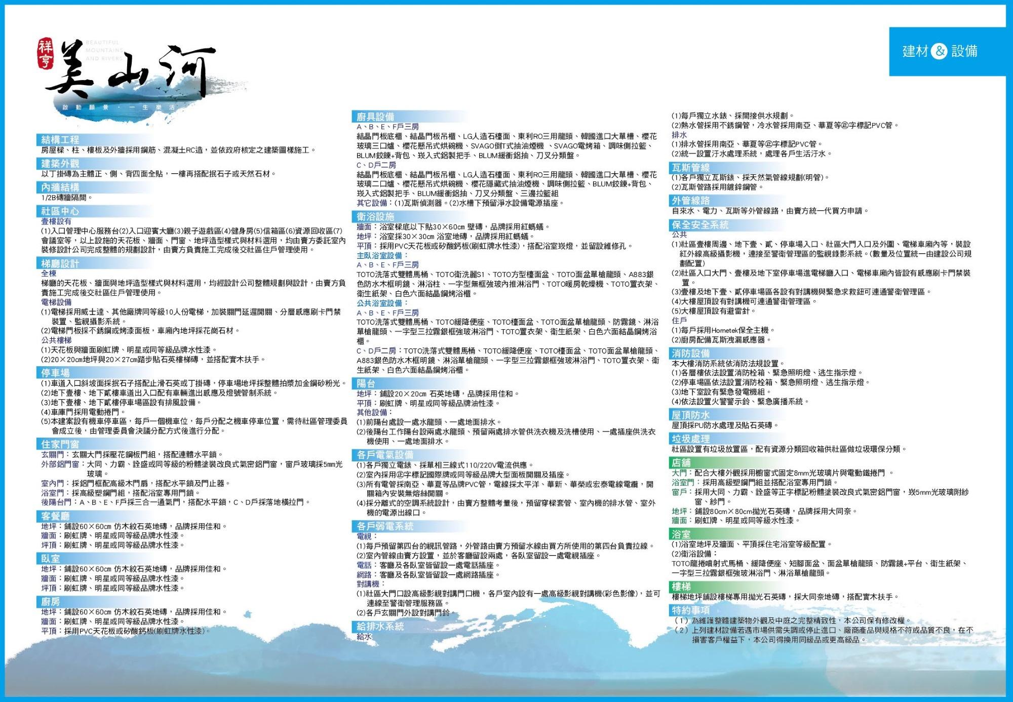 [芎林十九]美山河(大樓)20170105-09.jpg