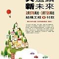 [新竹崧嶺]中山世紀 20170109-01