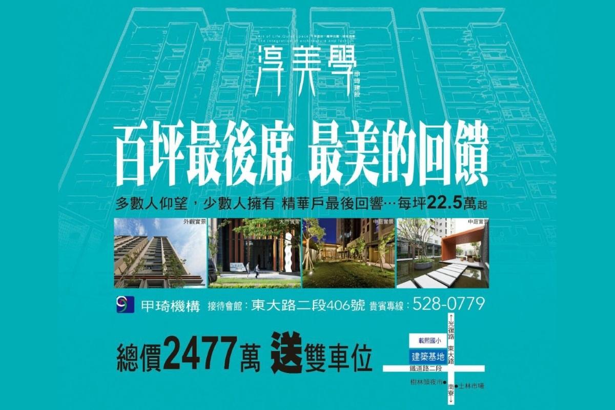 [新竹武陵]淳美學(大樓)20170113-01.jpg