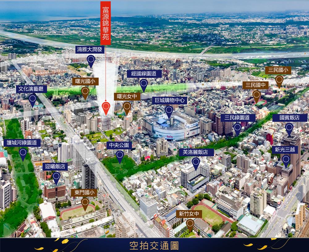 [新竹巨城]富源建設-錦華苑(大樓) 20170116-04