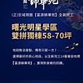 [新竹巨城]富源建設-錦華苑(大樓) 20170116-06