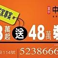 [新竹崧嶺]中山世紀 20170117-01
