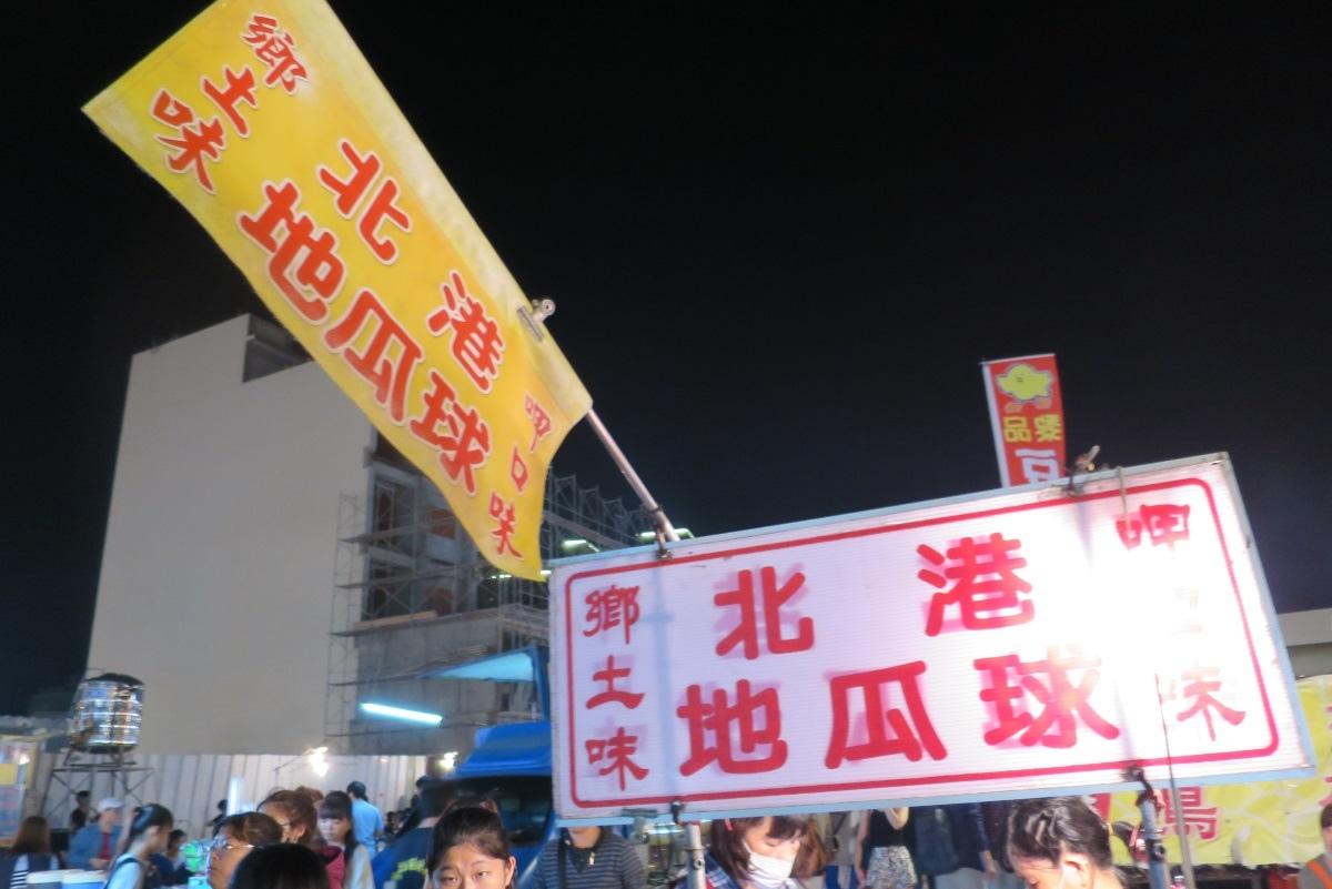 [美食週報]吃喝玩樂一手包辦 新竹縣怎麼玩都不膩12竹北夜市內的北港地瓜球相當美味.JPG