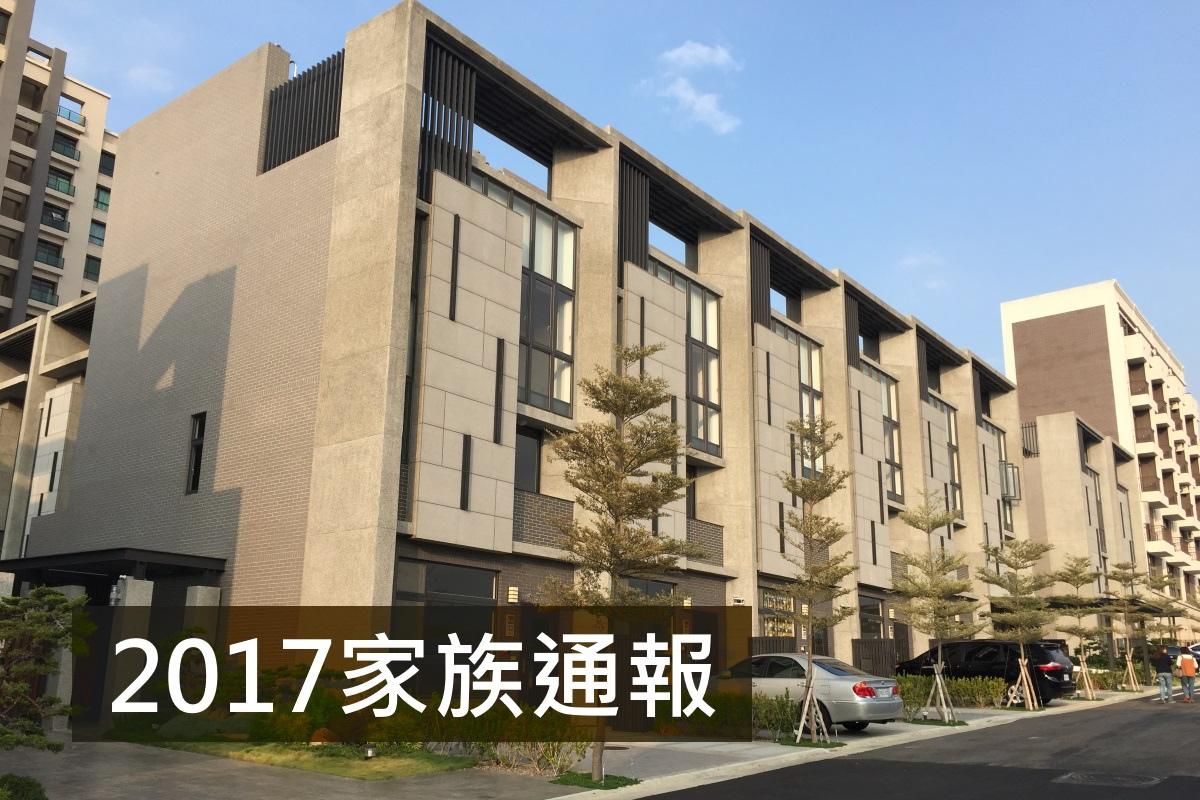 [讀者服務]2017家族通報20170222.jpg
