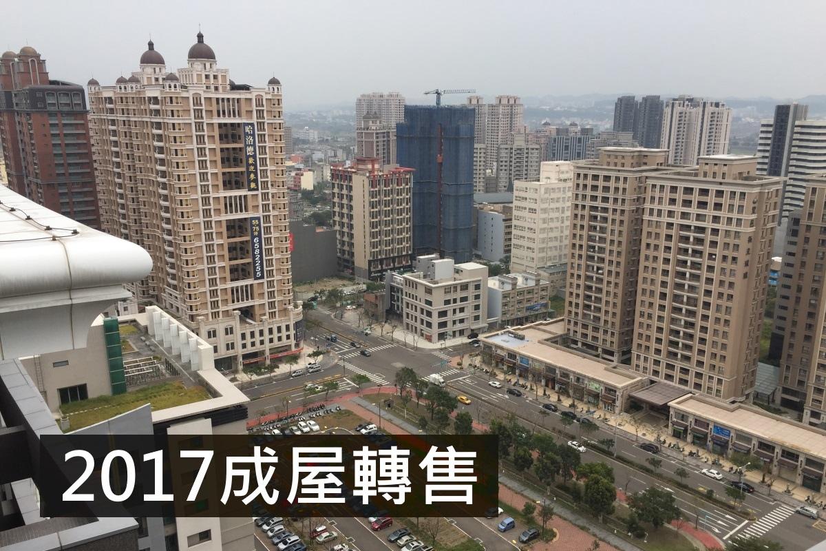 [讀者服務]2017成屋轉售20170222.jpg