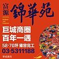 [新竹巨城]富源錦華苑(大樓)20170301-03.jpg