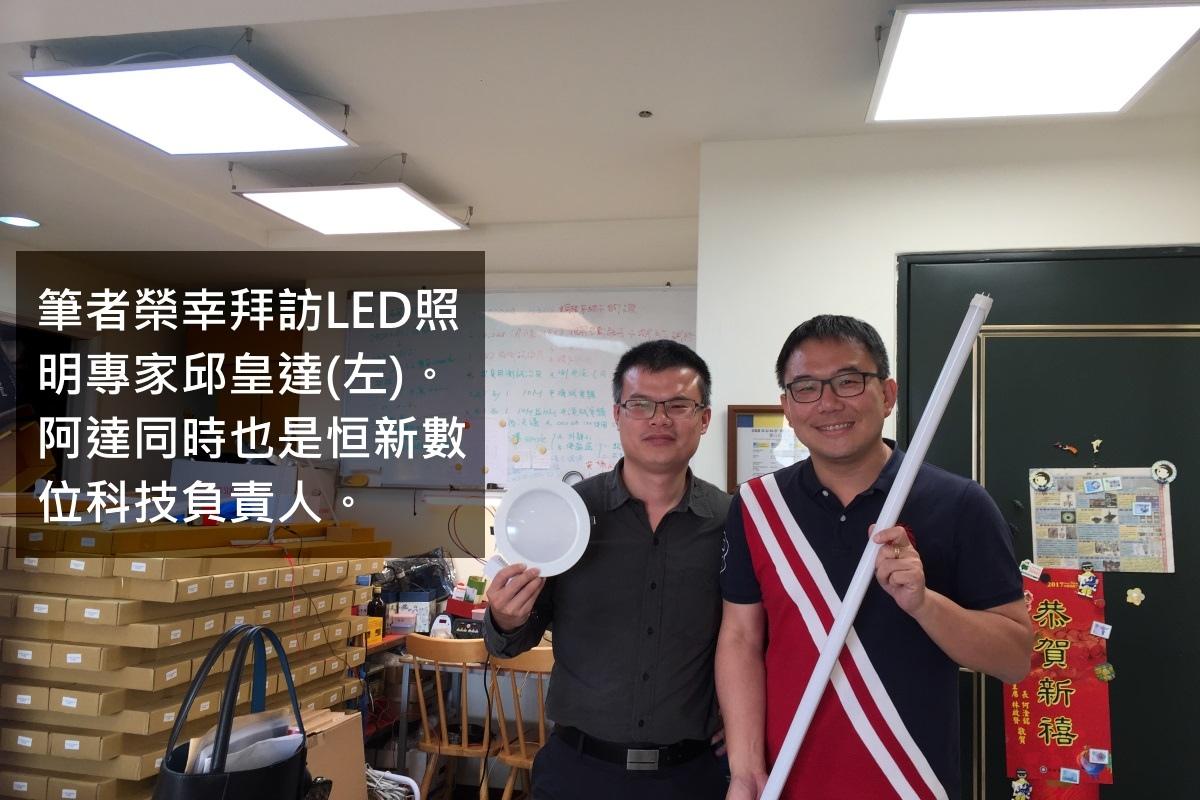 [市場脈動]你換LED燈了嗎?20170110-01.jpg