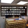[市場脈動]你換LED燈了嗎?20170110-04.jpg