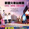 [新豐山崎]榮和建設-站前學府(大樓) 20170312-07.jpg