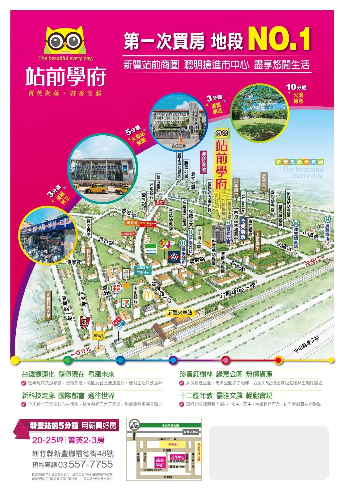[新豐山崎]榮和建設-站前學府(大樓) 20170312-08.jpg