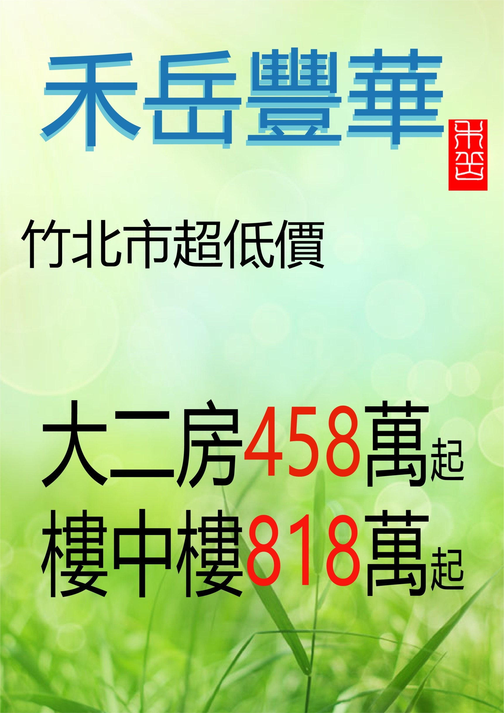 [竹北麻園]禾岳建設-禾岳豐華(大樓) 20170322-02.png