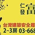 [竹北縣三]仁發富悅(大樓)20170327-11.jpg