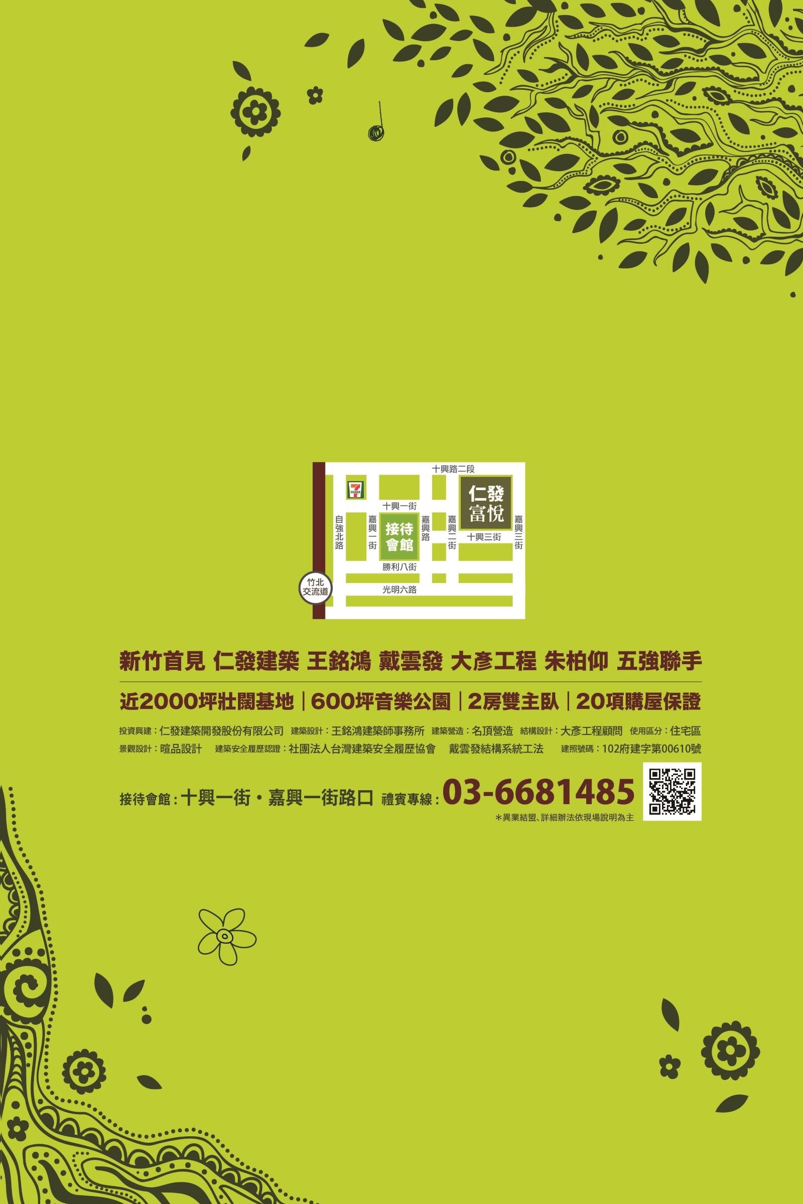 [竹北縣三]仁發富悅(大樓)20170327-20.jpg