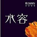 [竹北水岸]春福建設-水容(大樓) 20170328-01.jpg