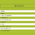 [新竹忠孝]麗寶美棧(大樓)20170410-14.jpg