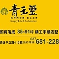 [頭份國小]竹匠建設-青玉璽(透天) 20170411-01.jpg
