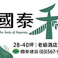 [新竹老爺]國泰禾(大樓)20170412-12.jpg
