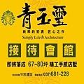 [頭份國小]竹匠建設-青玉璽(透天) 20170412-01.jpg