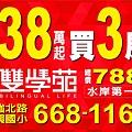 [竹北縣三]盛亞建設-富宇雙學苑(大樓) 20170420-02