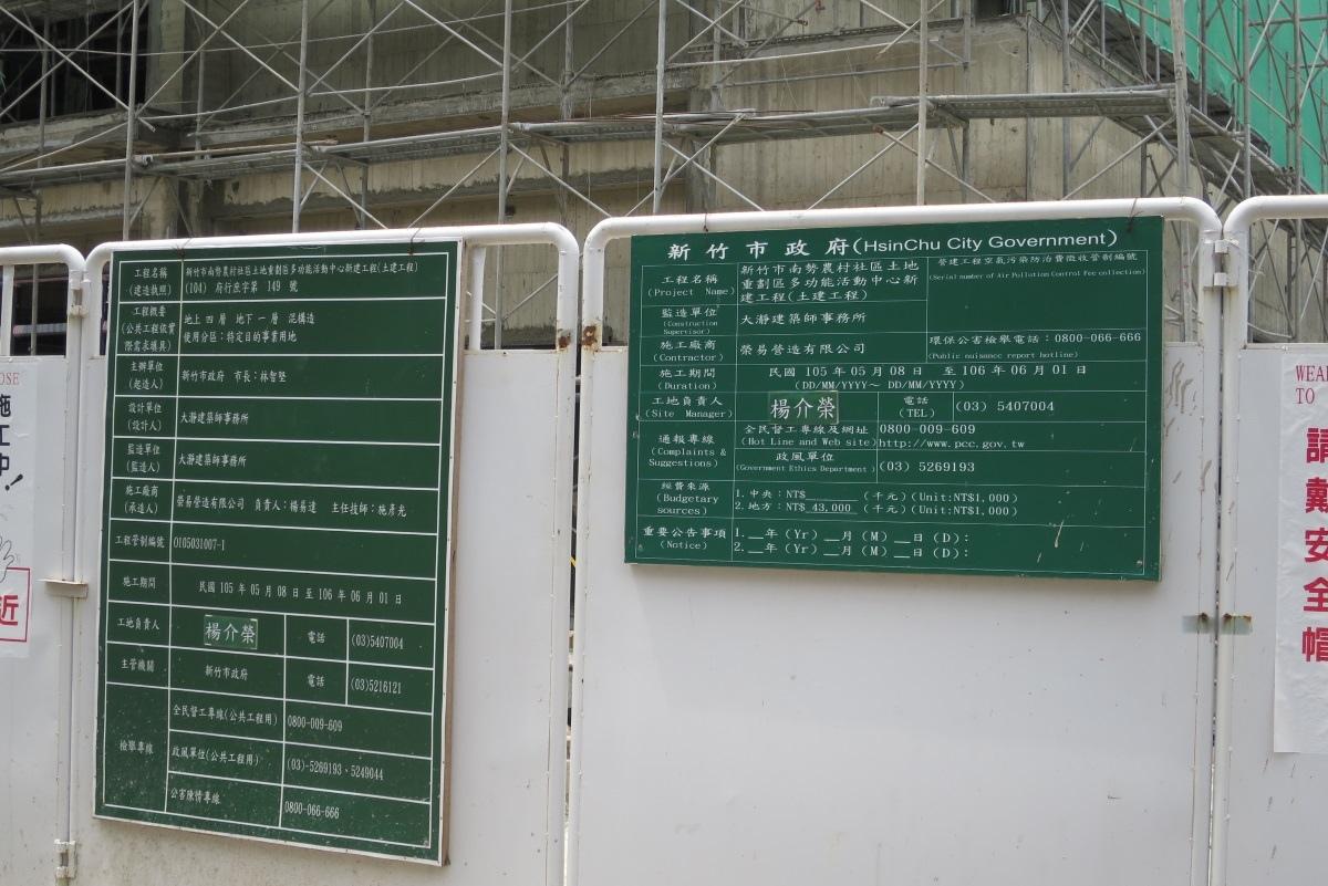 [田野踏查]南勢重劃區 20170424-08.JPG