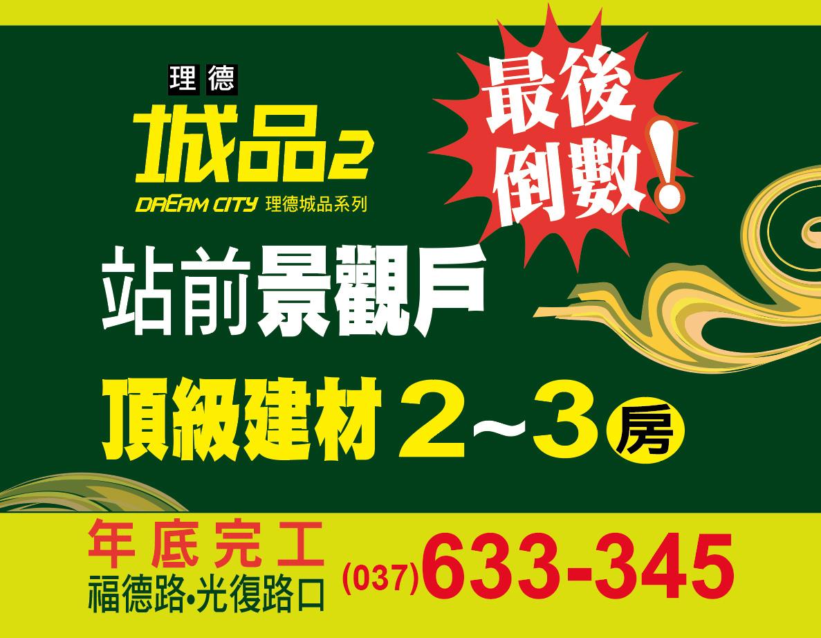 [竹南東站] 理德建設-城品2(大樓) 20170426-01