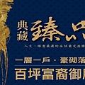 [新竹北門]隆捷企業-典藏臻品(大樓) 20170501-01.jpg
