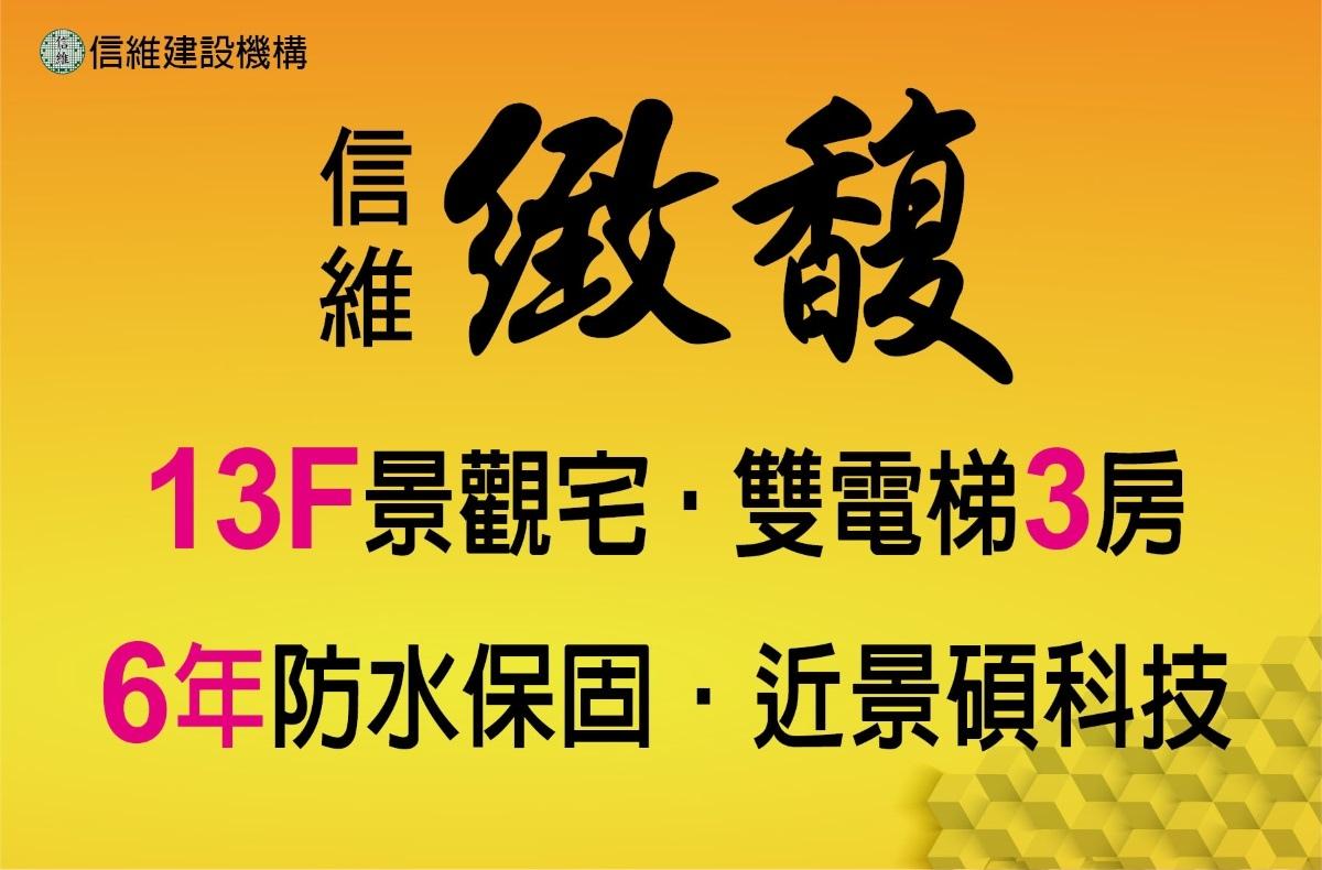 [新豐國小]信維科技建設-信維緻馥(大樓) 20170515-03.jpg