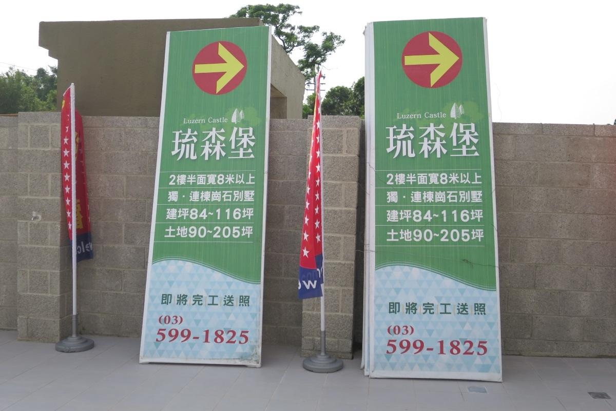 [湖口新湖]群霖建設-琉森堡(透天) 20170516-04.JPG