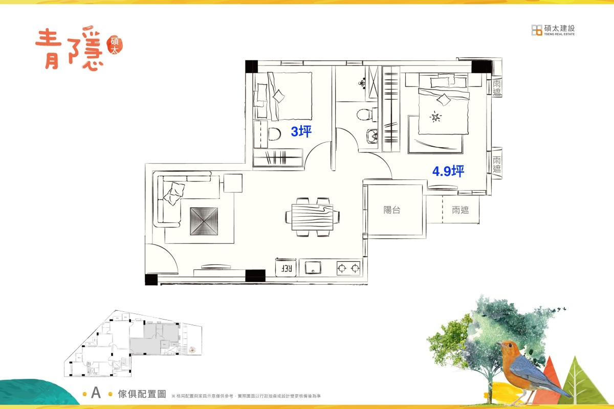 [看屋報告]房價相對低點 轉租為買正夯20170516-05.jpg