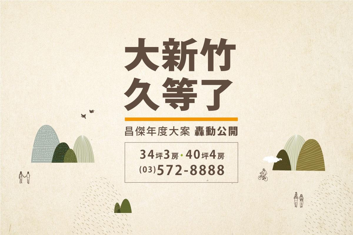 [新竹馬偕]昌傑建設-昌傑好好(大樓) 20170605.jpg