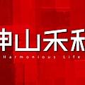 [竹北高鐵]坤山建設-坤山禾和(大樓) 20170606-05.jpg