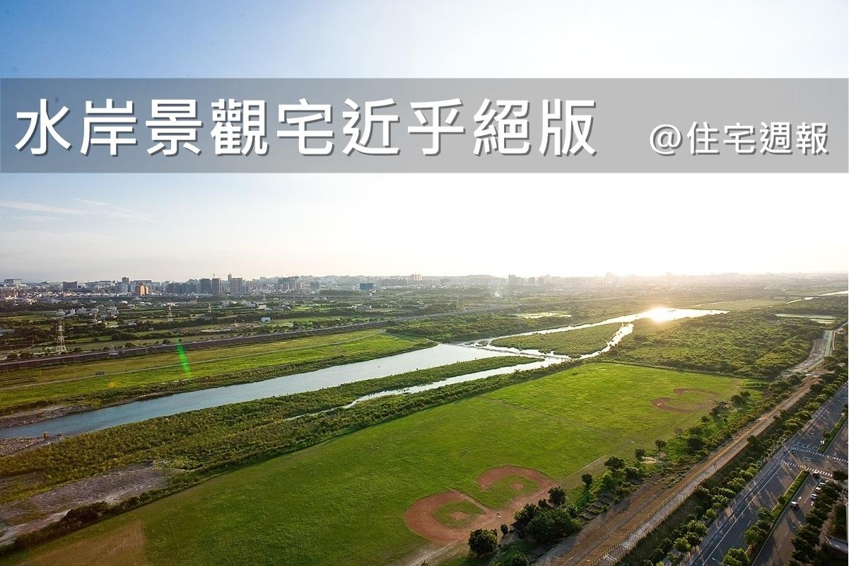 水岸景觀宅近乎絕版@住宅週報.jpg