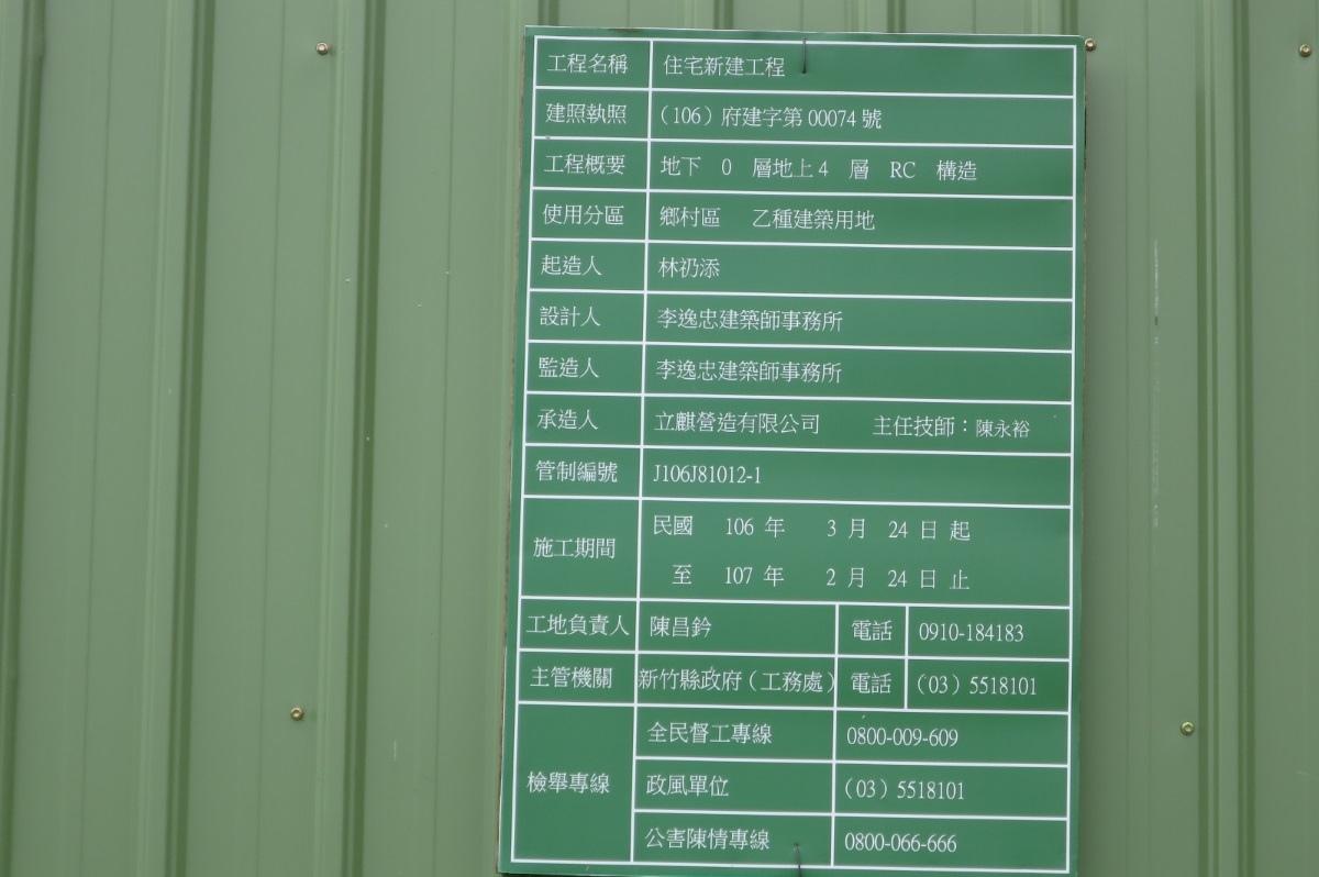 [田野踏查]芎林綠獅重劃區 20170626-15.JPG