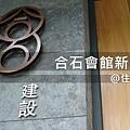 [竹北高鐵]合石建設-合石樂學(大樓) 20170628-01.JPG