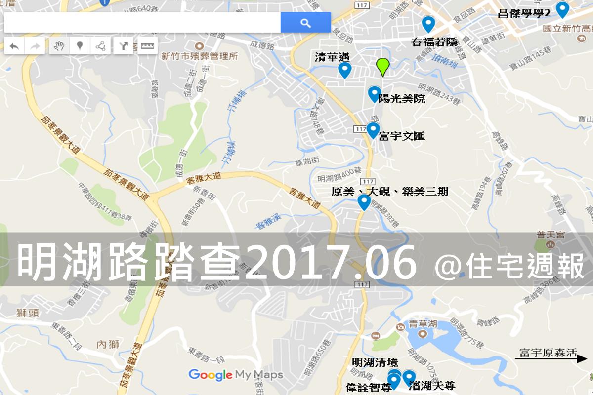 [田野踏查]明湖路踏查 20170706-00.png