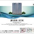 [竹北] 坤山建設「和謙」2011-04-06 10媒體.jpg