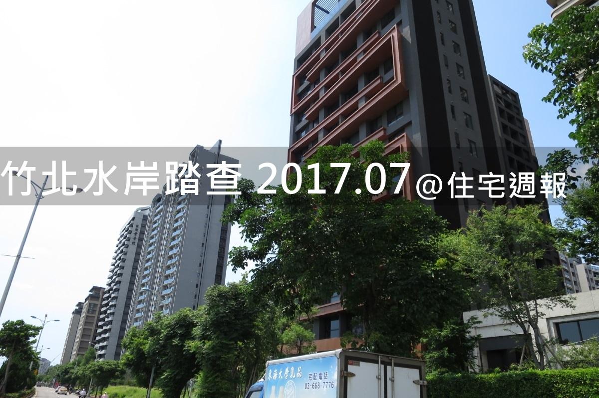 [田野踏查]竹北水岸踏查 20170717-01.JPG