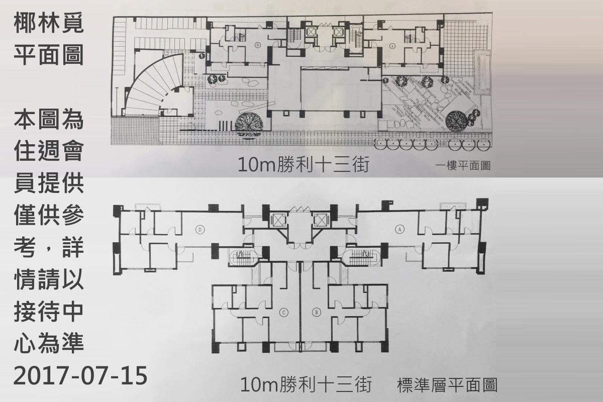 [竹北縣三]椰林覓(大樓)平面圖20170715-1.jpg