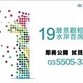 [竹北水岸]京茂建設-京茂River 1(大樓) 20170724.jpg