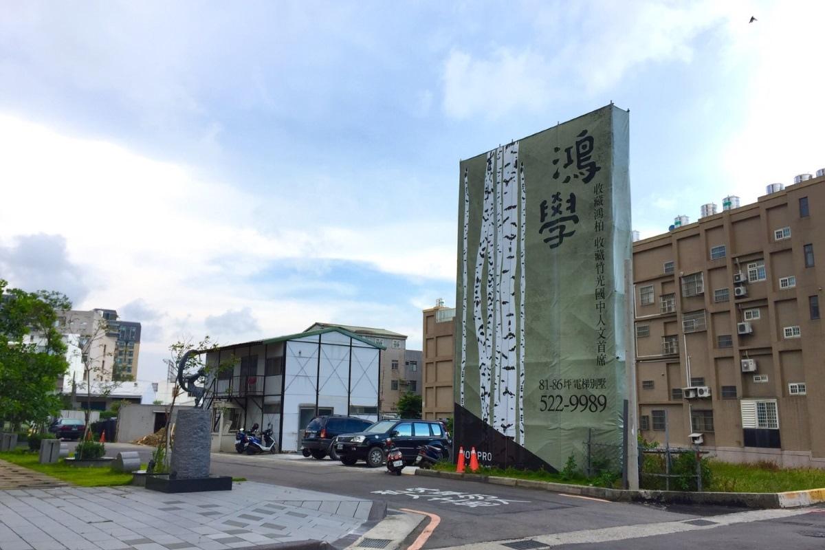 [新竹竹光]鴻柏建設-鴻學(電梯透天) 20170724-01.jpg